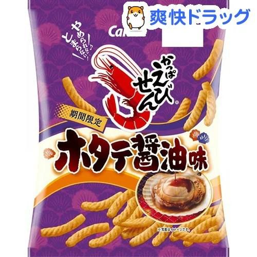 かっぱえびせん ホタテ醤油味(70g)【かっぱえびせん】