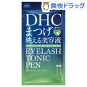 DHC アイラッシュトニック ペン(1.4mL)【DHC】