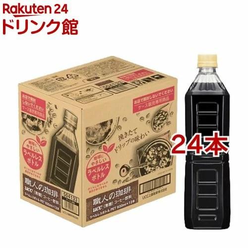 UCC 職人の珈琲 無糖 ラベルレスボトル PET(930ml*24本セット)【