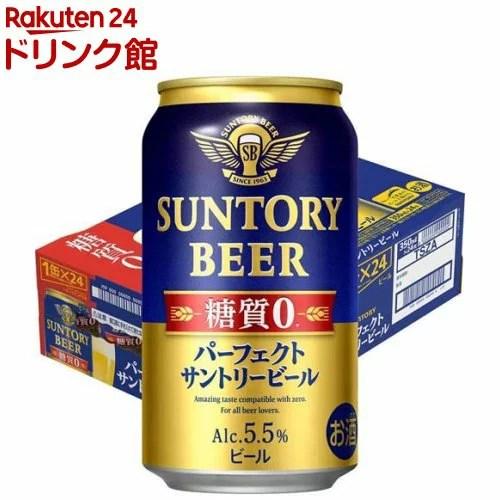 【先着順!クーポン対象品】パーフェクトサントリービール(350ml*24本入)【