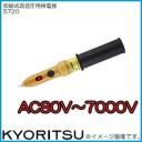 高低圧用検電器(AC80V〜7000V)共立電気 5720 KYORISTSU