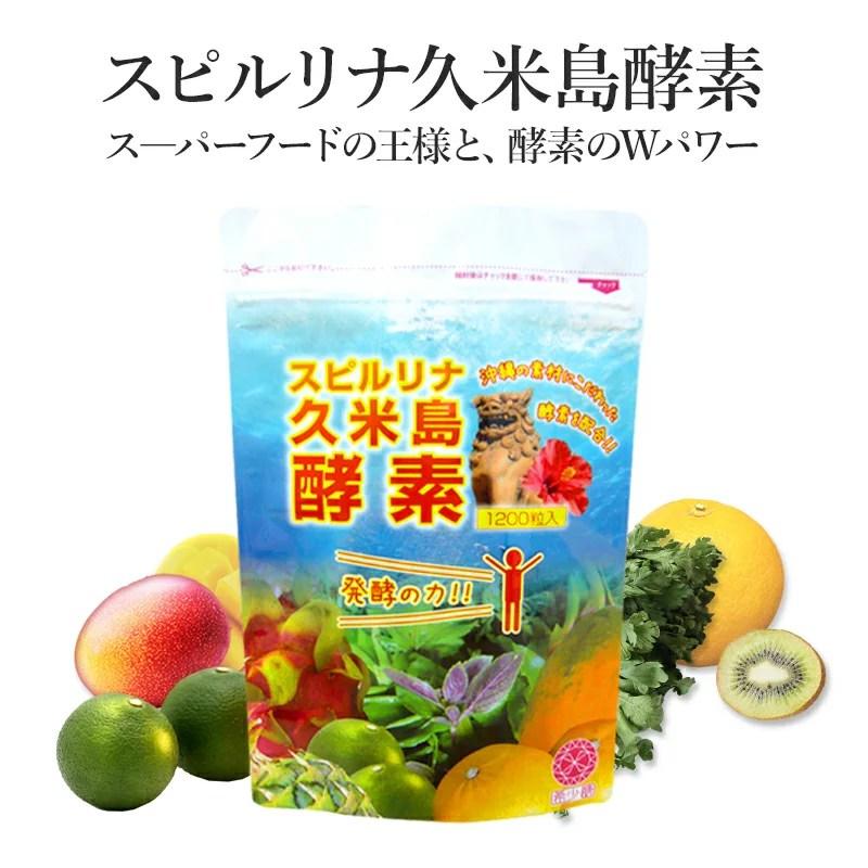 酵素 スピルリナ 久米島酵素 1200粒 約30日分 ダイエット 酵素サプリ 野菜酵素 便秘 無農薬
