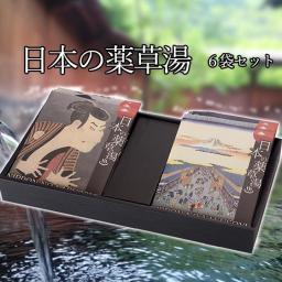 お中元 御中元 入浴剤ギフト 日本の薬草湯(浮世絵柄9種より