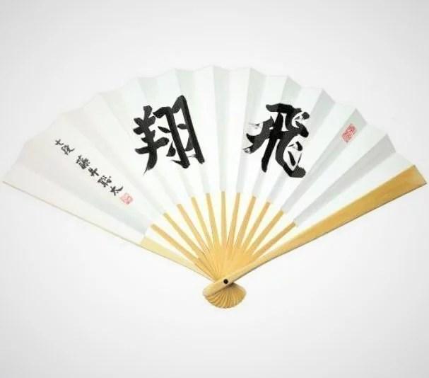 【新品】【即納】七段 藤井聡太 扇子 飛翔 将棋