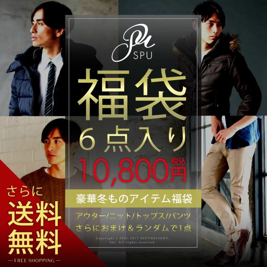6点入り 福袋 メンズ メンズファッション 【アウター/ニット/シャツ/パンツ入り確定】S M L XL 人気
