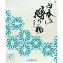 日用雑貨 カタログギフト 関連 【カタログギフト】日本の贈り物 紺碧(こんぺき)