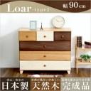 オシャレな家具 美しい木目の天然木ローチェスト 4段 幅90cm Loarシリーズ 日本製・完成品 ナチュラル