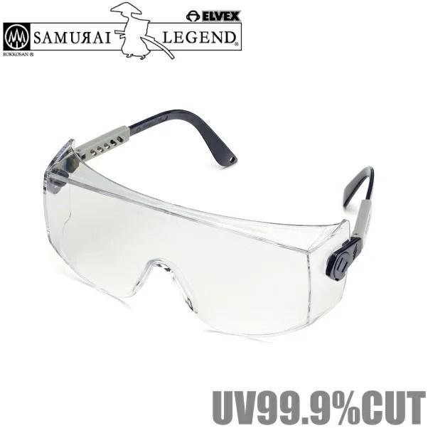 ELVEX 保護メガネ オーバーグラス OVR-1 [花粉症メガネ ゴーグル 防塵メガネ 安全メガネ]
