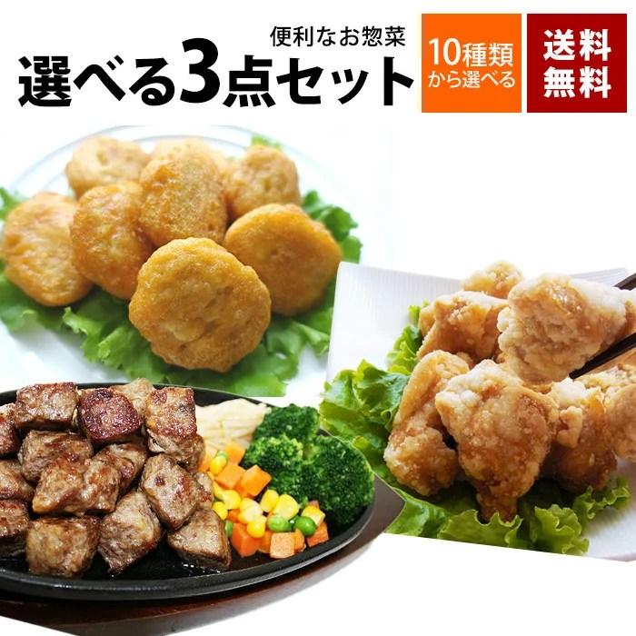肉 冷凍食品 業務用 最大4,5kg 選べる3点セット 送料無料 大容量 訳あり わけあり ベーコン ハム 手羽先 味付き肉 肉だんご ラム