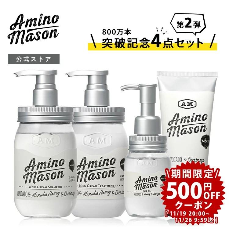 限定セット シャンプー アミノ酸 トリートメント ヘアオイル ヘアマスク セット アミノ酸シャンプー
