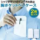 ペンケース 胸ポケット ポケットガード シンプル 汚れない 落下防止 ワイシャツ 仕事用 白衣 スーツ 便利道具 就職 アイテム オーガナイザー 2枚セット