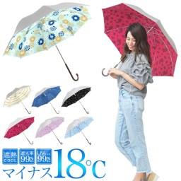 【ポイント10倍 クーポン100円OFF】日傘 晴雨兼用 u