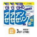 【送料無料】【3パック】 DHC アンセリン 30日分×3パック (270粒) ディーエイチシー