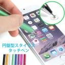 [送料無料] タッチペン iPhone スマートフォン iPad タブレット スタイラス タッチペン 使いやすい ペン先細い 円盤型 透明ディスク 狙ったポイントが外れにくい ER-PNUFO