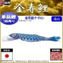 鯉のぼり 渡辺鯉 こいのぼり単品 金寿鯉 青鯉 4m 139617342