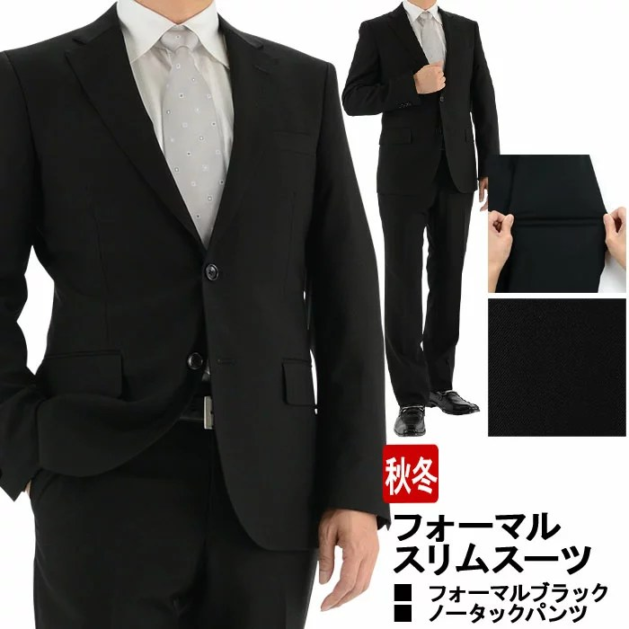 【クーポン利用で500円オフ】《見える福袋》スーツ メンズ フォーマル ブラックスーツ 礼服 冠婚葬祭 フォーマルブラック 濃染 黒無地 2ボタンスリムフォーマルスーツ ノータックパンツ 2QR932-10