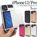 iphone12 ケース ハード iphone12 pro ハードケース カードスロット カード入れ iphone12pro ……