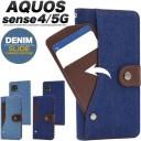 aquos sense5g sh-53a sh53a shg03 a004sh aquos sense4 lite basic ケース 手帳型 カバー デ……