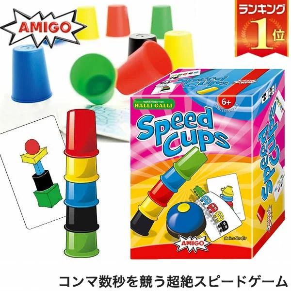 (出荷可能!!) スピードカップス ボードゲーム 学習トイ AMIGO アミーゴ AM20695 【