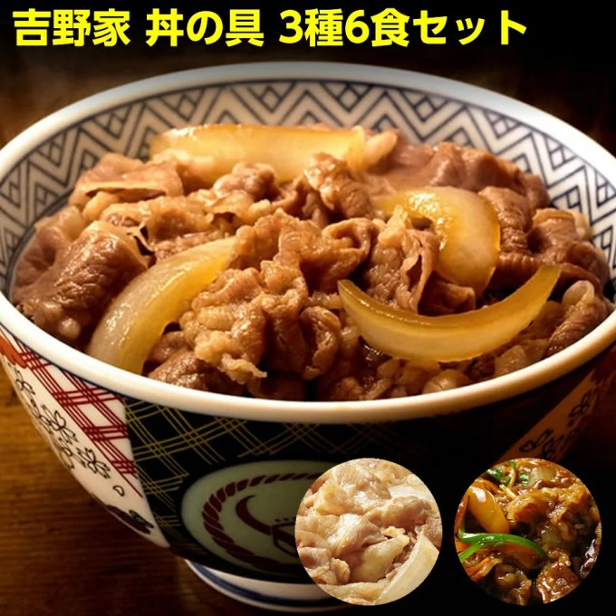【吉野家】3種6食お試しセット(牛丼の具×2食、豚丼の具×2食、牛焼肉丼の具×2食) 送料無料 惣菜