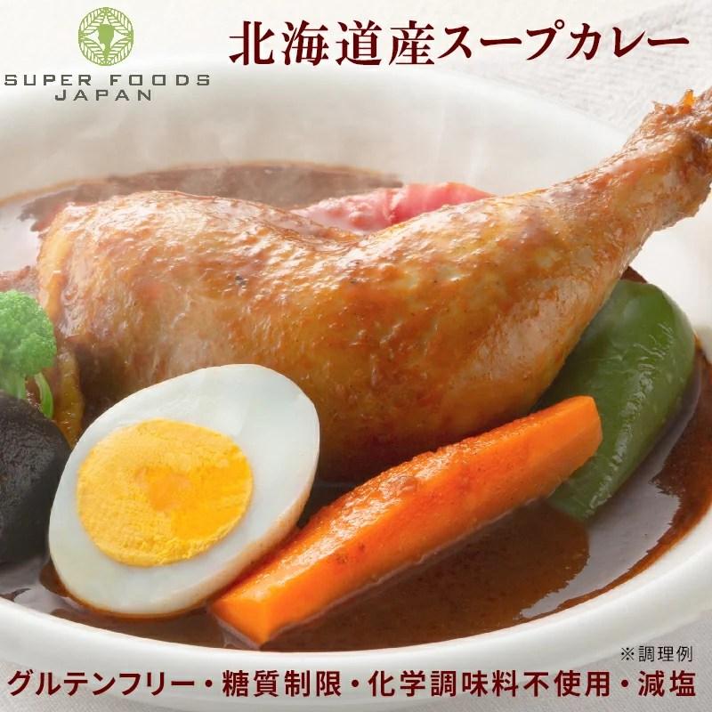 スープカレー レトルト からだ想いの北海道スープカレー 2食(300g×2) 送
