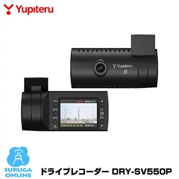 ユピテル ドライブレコーダー DRY-SV550P Gセンサー搭載ブラケット一体型ドラレコ【プラス1