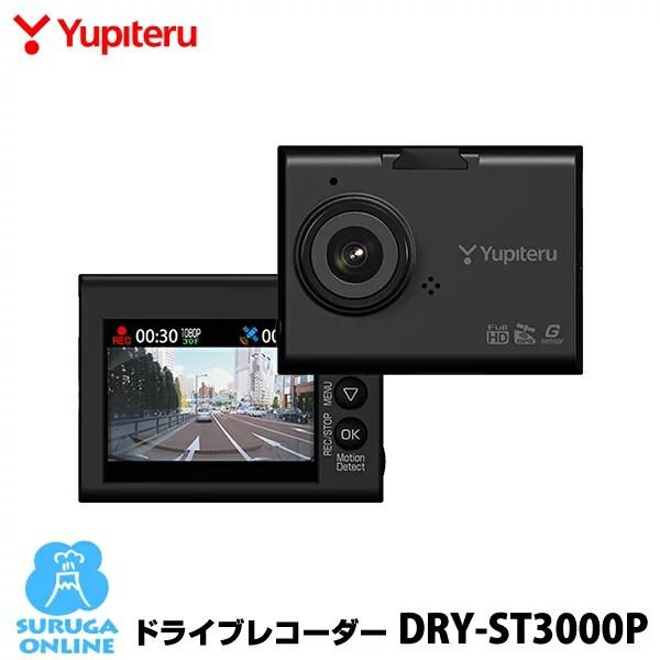 【1000円引きクーポン】ユピテル ドライブレコーダー DRY-ST3000P HDR&FULL HD高画質記録&GPS搭載ドラレコ【プラス1年保証で安心】【取説DLタイプ】