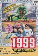 【中古】ファミコンソフト 1999ほれみたことか!世紀末 (箱説あり)