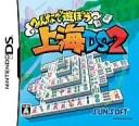【中古】ニンテンドーDSソフト 上海DS2 みんなで遊ぼう
