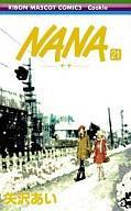 【中古】少女コミック ★未完)NANA-ナナ- 1〜21巻セット / 矢沢あい 【中古】afb
