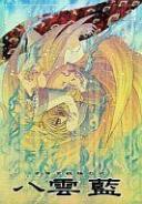 【中古】アニメ系トレカ/トレカ/東方雅華乱舞 (ホロ)八雲藍/illust:鳴海柚来