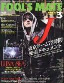 【中古】音楽雑誌 FOOL'S MATE 2011年3月号 フールズメイト