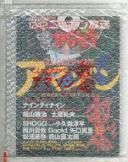 【中古】パンフレット(その他) CD付)パンフ)こんなのアリ〜な!? アマゾン【タイムセール】