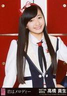 【中古】生写真(AKB48・SKE48)/アイドル/NGT48 橋真生/Maxとき315号/CD「君はメロディー」劇場盤特典生写真