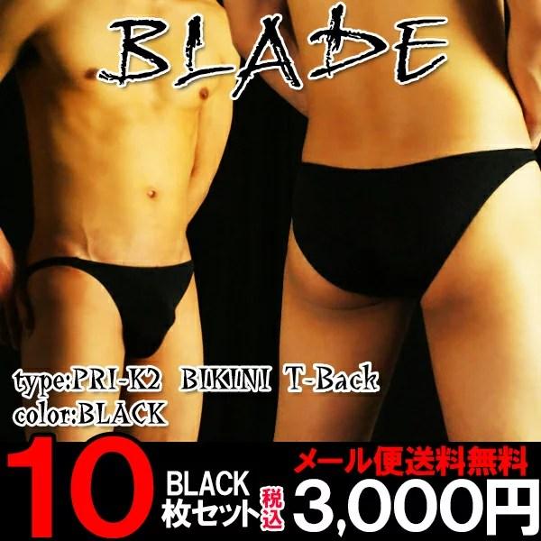 ハイレグ仕様《BLADE-ブレイド-》ブラック10枚セットType:Prik2/Bikini/Tback【メンズハーフバック】【メンズビキニ】【メンズTバック】【メール便送料無料】【福袋】【楽天ランキング1位】☆メール便1セット迄OK