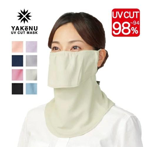 今だけネコポス便送料無料 UVカットマスク ヤケーヌ スタンダード フェイスカバー フェイスマスク