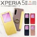 Xperia 5 II sog02 カバー 手帳型 ケース 手帳 スマホケース 韓国 カバー かっこいい 人気 お……