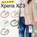 Xperia XZ3 ケース 肩掛け 肩がけ 斜めがけ スマホケース 韓国 casepholic SO-01L SOV39 斜め……