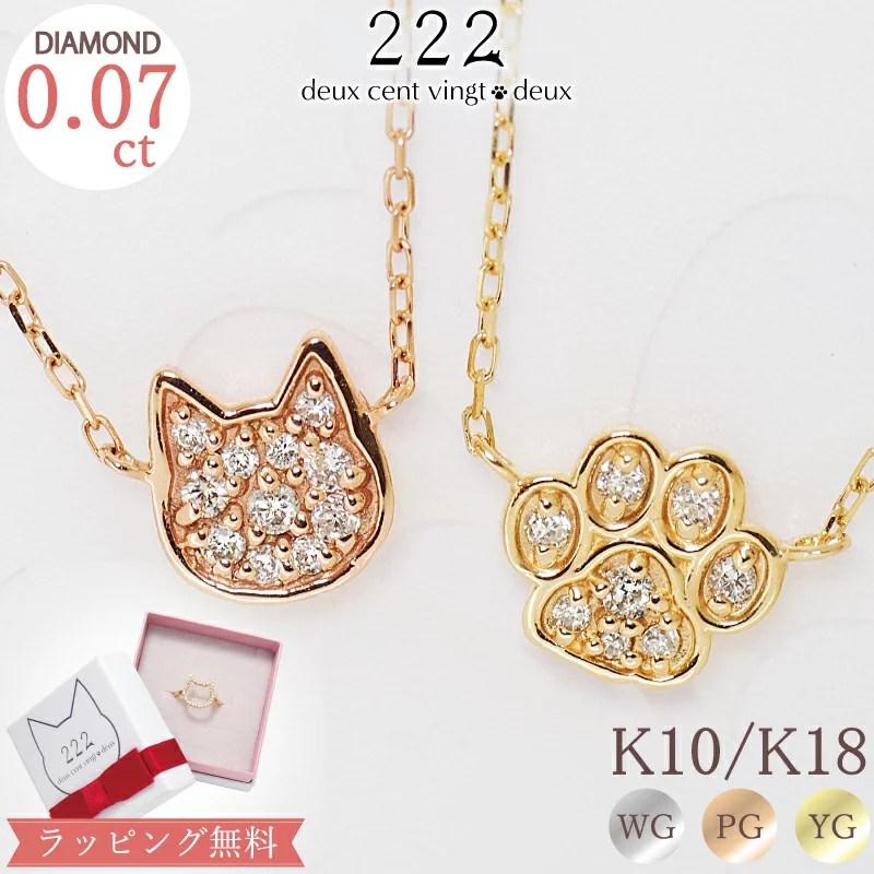 【222 deux cent vingt-deux】 猫の日 ネコの日ダイヤモンド 0.07ct ネコ 猫 肉球 パヴェ ネックレス 送料...