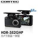【ドライブレコーダー】コムテック HDR-352GHP フルHDで高画質 安心の日本製 ノイズ対策済 製品3年保証 GPS搭載 駐車監視機能搭載 小型..