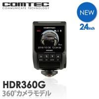 【TVCM】ドライブレコーダー コムテック HDR360G