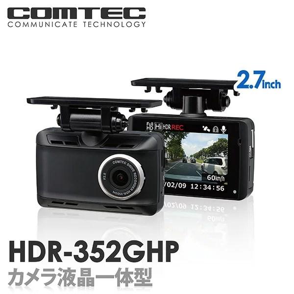 【TVCM】ドライブレコーダー コムテック HDR-352GHP 日本製 3年保証 ノイズ対策済 フルHD高画質 GPS 駐車監視機能搭載 常時 衝撃録画 2.7インチ液晶 LED信号機対応ドラレコ