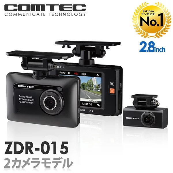 【土日祝も出荷】【ランキング1位】ドライブレコーダー 前後2カメラ コムテック ZDR-015 ノイ