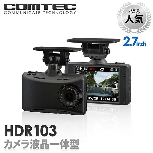 【人気急上昇】ドライブレコーダー コムテック HDR103 日本製 3年保証 ノイズ対策済 フルHD