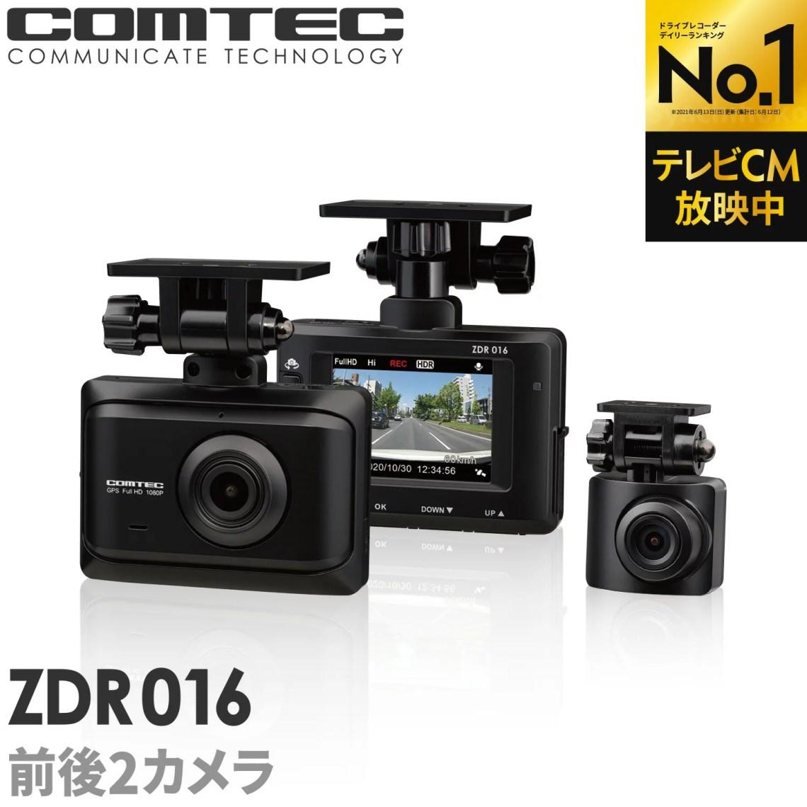 ドライブレコーダーランキング1位 前後2カメラ コムテック ZDR016 ノイズ対策済 フルHD高画