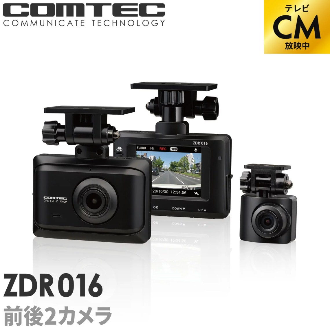 ドライブレコーダー 前後2カメラ コムテック ZDR016 ノイズ対策済 フルHD高画質 常時 衝撃