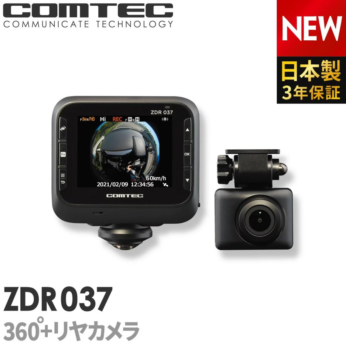 【2021年2月発売の新商品】ドライブレコーダー 日本製 3年保証 コムテック ZDR037 360