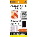 au AQUOS SERIE SHV32用 高光沢タイプ/なめらかタッチ光沢・防指紋フィルム(1枚入)