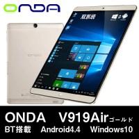 9.7インチ 9.7型 ONDA V919 Air ゴールド DualOS(WIN10) 32GB RAM2G Retina液晶 BT搭載