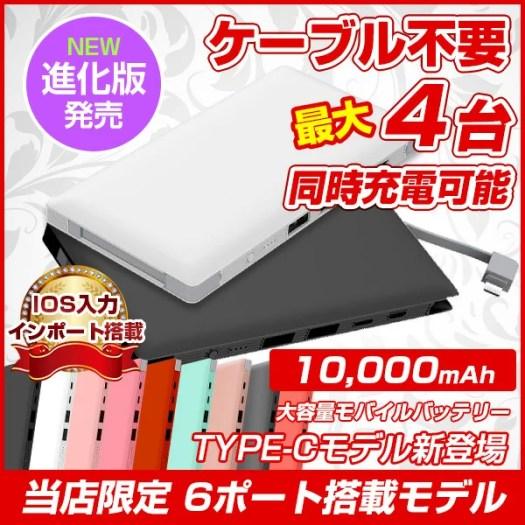 【送料無料】NEWモデル レビューでクーポン 4台同時充電可能 10000mAh スマホ iPhone6 モバイルバッテリー ...